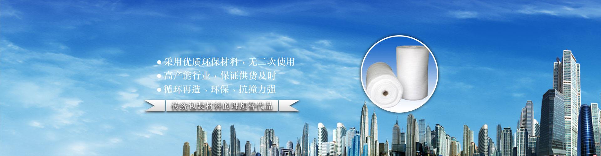 重庆珍珠棉管