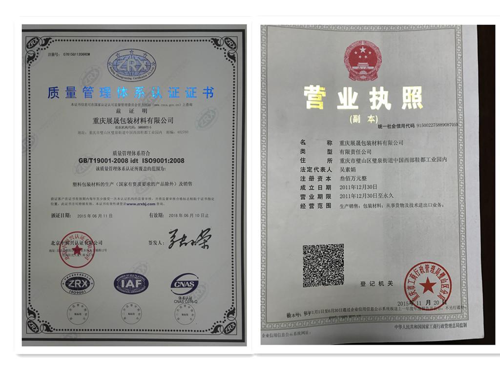 火狐体育官网注册火狐体育平台包装荣誉资质